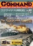 Board Game: The Tigers Are Burning