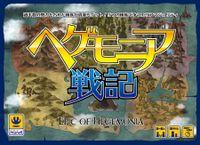 Board Game: ヘゲモニア戦記 (Epic of Hegemonia)