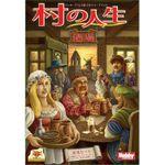 Board Game: Village: Inn
