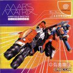 Video Game: Mars Matrix