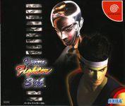 Video Game: Virtua Fighter 3