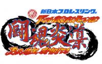Series: New Japan Pro Wrestling: Tohkon Road Brave Spirits