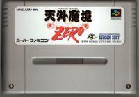 Video Game: Far East of Eden: Zero