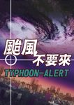 Board Game: TYPHOON-ALERT