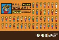 Board Game: Who Am I?