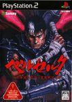 Video Game: Berserk – Millennium Falcon * Holy Demon's War Chapter