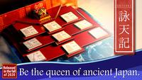 Board Game: 詠天記 (EETenki: The Queen Himiko Chronicles)