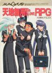 RPG Item: Tenchi Muyo in Love RPG