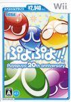 Video Game: Puyo Puyo!! Puyo Puyo 20th anniversary