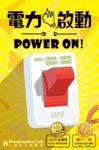 Board Game: Power On!