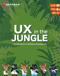 Board Game: UX in the Jungle