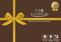 Board Game: 三ツ星ショコラティエ (Three-Star Chocolatier)