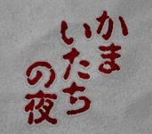 Video Game: Kamaitachi no Yoru