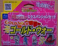 Board Game: Gold War (ゴールド・ウォー)