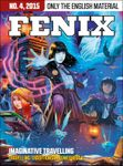 Issue: Fenix (No. 4,  2015 - English only)