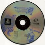 Video Game: Battle Arena Toshinden 3