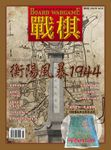 Family: Magazine: Board Wargame (Formosa Force Games)
