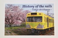 Board Game: History of the rails