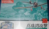 Board Game: Epoch Wargame Electronics #10: Battle of Pearl Harbor