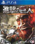Video Game: Attack on Titan
