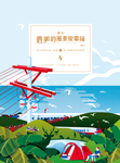 Board Game: Transformer Boxes: Taiwan's Most Beautiful Scenery