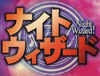 RPG: Night Wizard! (1st edition)