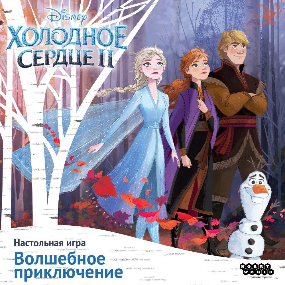 Frozen II: Magical Adventure