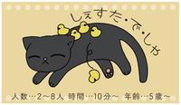 Board Game: しぇすた・で・しゃ (Cat Nap)