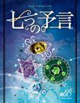Board Game: 七つの予言 (Seven Prophecies)