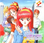 Video Game: Tokimeki Memorial