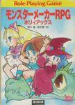 RPG Item: Monster Maker RPG Holy Axe