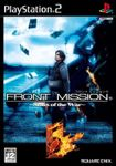 Video Game: Front Mission 5: Scars of War