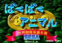 Video Game: Baku Baku Animal