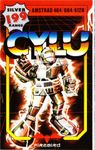 Video Game: Cylu