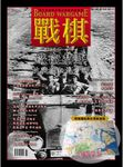 Board Game: Iron Guards: Battle of Shanghai
