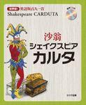 Board Game: Shakespeare CARDUTA
