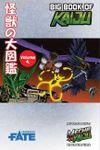 RPG Item: Big Book of Kaiju Volume 4