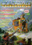 Issue: Wunderwelten (Issue 28 - Sep 1995)