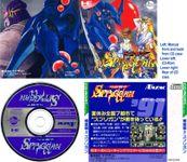 Video Game: Spirit Fighter Spriggan