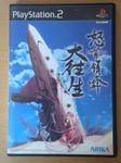 Video Game: Dodonpachi Dai-Ou-Jou