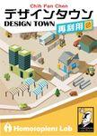 Board Game: デザインタウン: 再利用 (Design Town: Reuse)