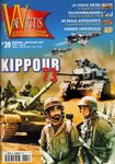 Board Game: Kippour 1973