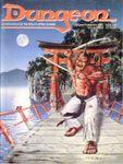 Issue: Dungeon (Issue 33 - Jan 1992)