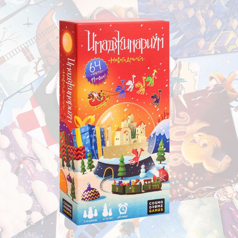 Imagimarium New Year