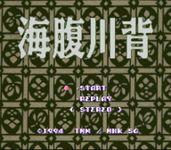 Video Game: Umihara Kawase