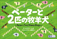 Board Game: ペーターと2匹の牧羊犬 (Peter's Two Sheep Dogs)