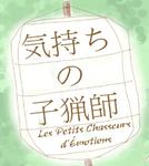 RPG: Kimochi no koryôshi: Les Petits Chasseurs d'Émotions