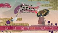 Video Game: Koi-Koi Japan: Hanafuda playing cards