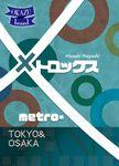 Board Game: Metro X