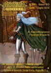 Issue: Anonima Gidierre (Numero 84 - Aprile/Giugno 2014)